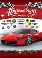 Талант Енциклопедії: Автомобили (Р), фото 1