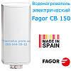 Водонагреватель Фагор CB-150i (N1), Испания, квадратный, настенный, сухие тэны (Fagor)