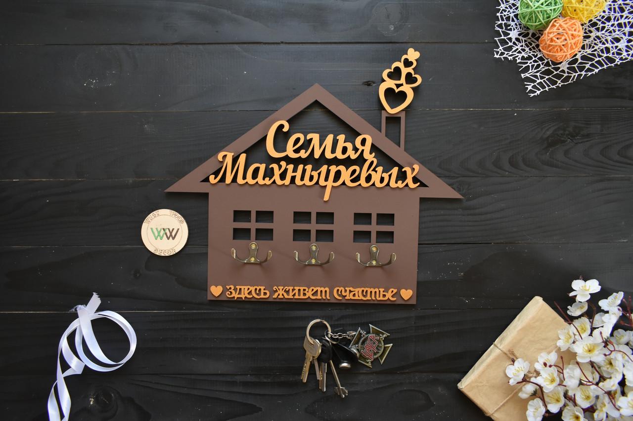 Настенная ключница из дерева в виде домика с фамилией. Здесь живет счастье. Ключница с двойными крючками.