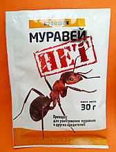 Средство от муравьев Муравей НЕТ порошок 30 грамм