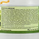 Бхаргавапрокта Расаяна (Bhargavaprokta Rasayana, SDM), 250 грамм - Аюрведа премиум качества, фото 5