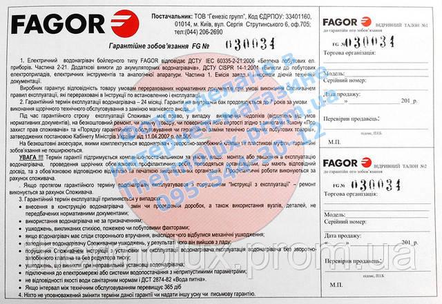 Талон гарантийных обязательств бойлера Fagor CB-150i