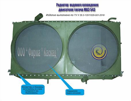 Радиатор водяной тягача МАЗ 543, фото 2