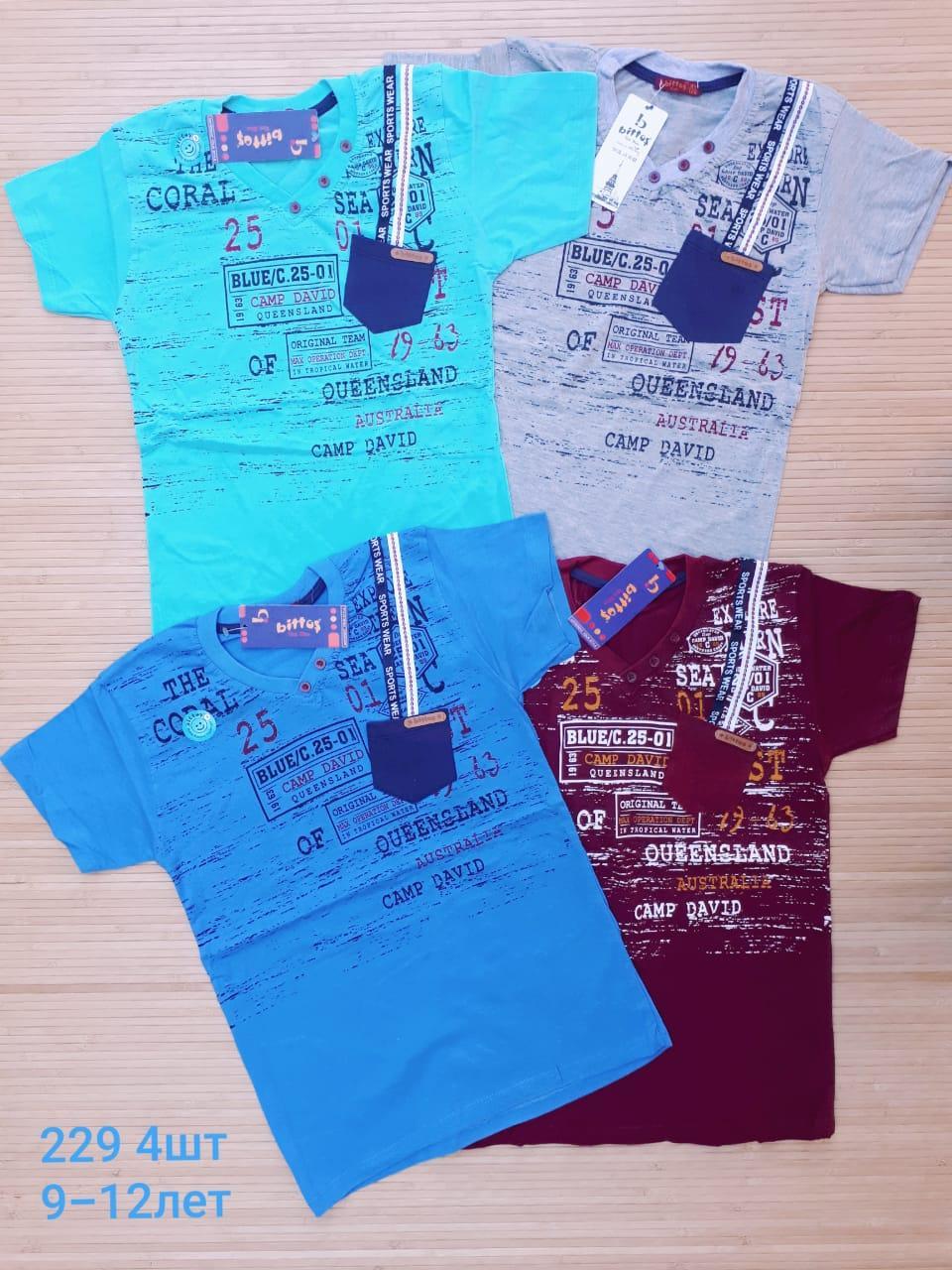 """Детская футболка   на мальчика   """" CORAL """"   9-12"""