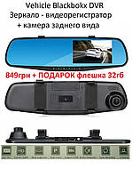 "Зеркало видеорегистратор DVR L9000 + Камера заднего вида! Full HD 1080p TFT 4,3"" 12MP + ПОДАРОК!"