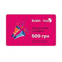 Подарочный сертификат на 500 грн Brain/ITbox