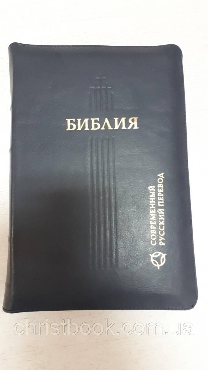 Библия (Современный русский перевод) 165*240