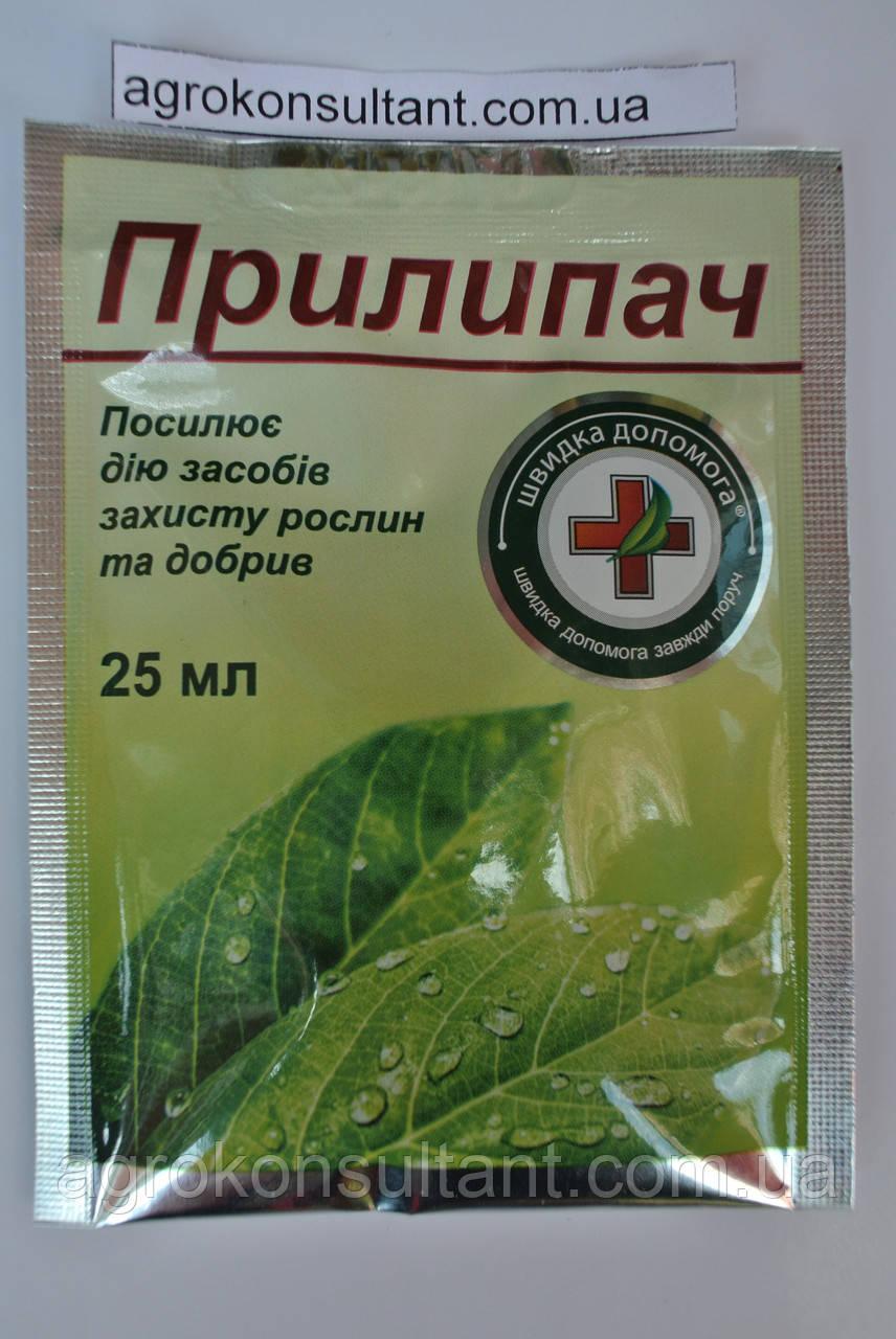 Прилипач, 25 мл — для повышения эффективности средств защиты растений.