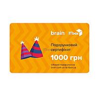 Подарочный сертификат на 1000 грн Brain/ITbox