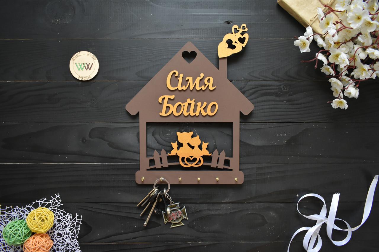 Настінна дерев'яна ключниця, сім'я з вашим прізвищем. вішак для ключів, Ключниця дім.