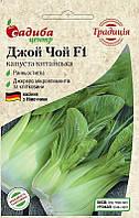 Семена капусты китайской Джой Чой F1 0,5 г, Германия