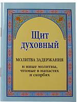 Религиозная литература (Щит духовный. Молитва задержания и иные молитвы, чтомые в напастях и скорбях)