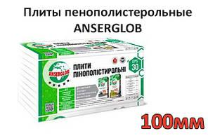 Пенопласт ANSERGLOB 100 мм  (1м х 1м) EPS-30