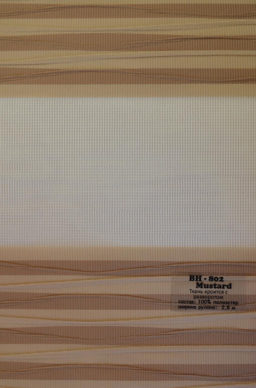 Рулонные шторы  день-ночь горчичные ВН-802