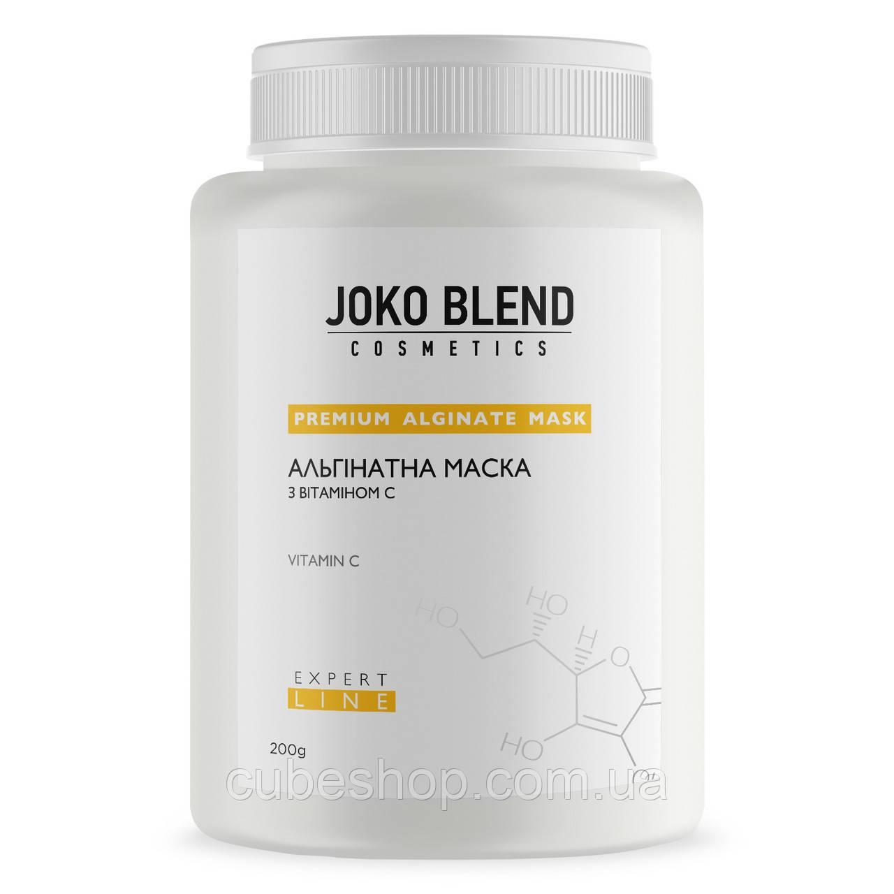 Альгинатная маска с витамином С, 200 гр