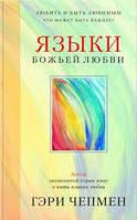 Языки Божьей любви Гэри Чепмен (уценка, витринный образец)