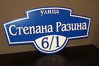 Адресная табличка фигурная синий+белый