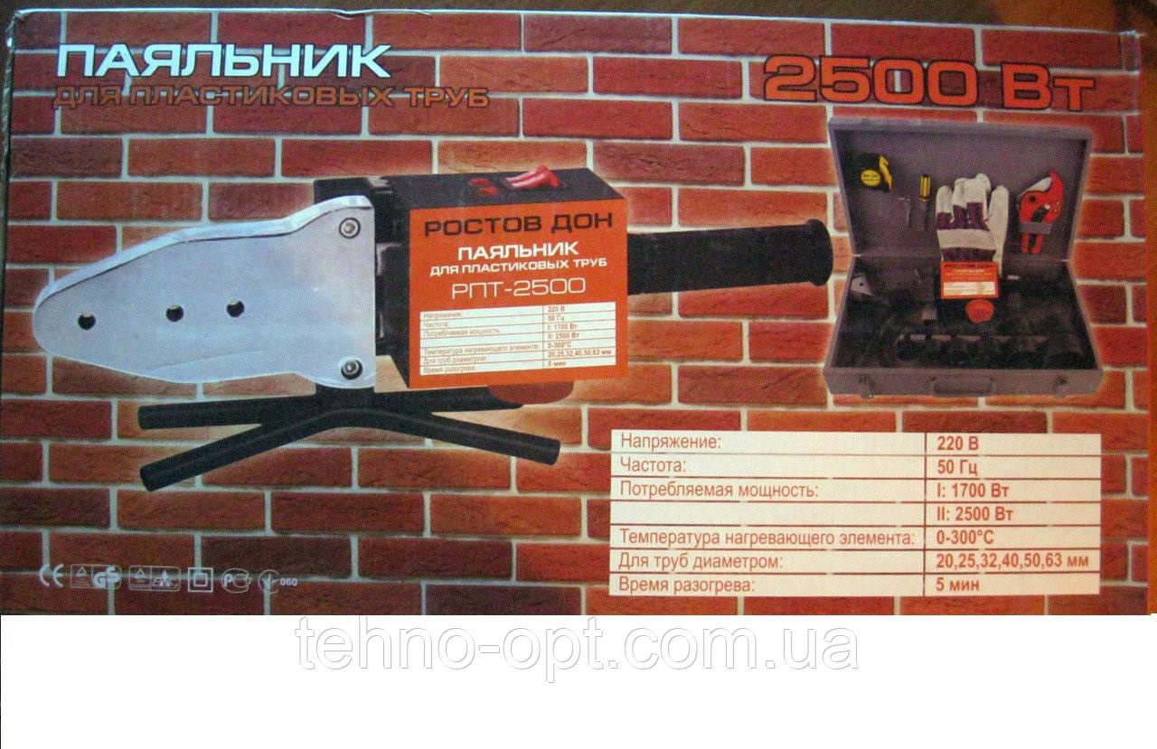 Паяльник для пластиковых труб Ростовдон 2500 ВТ