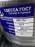 ВВГ-П нг 3х1,5 Одесса Гост
