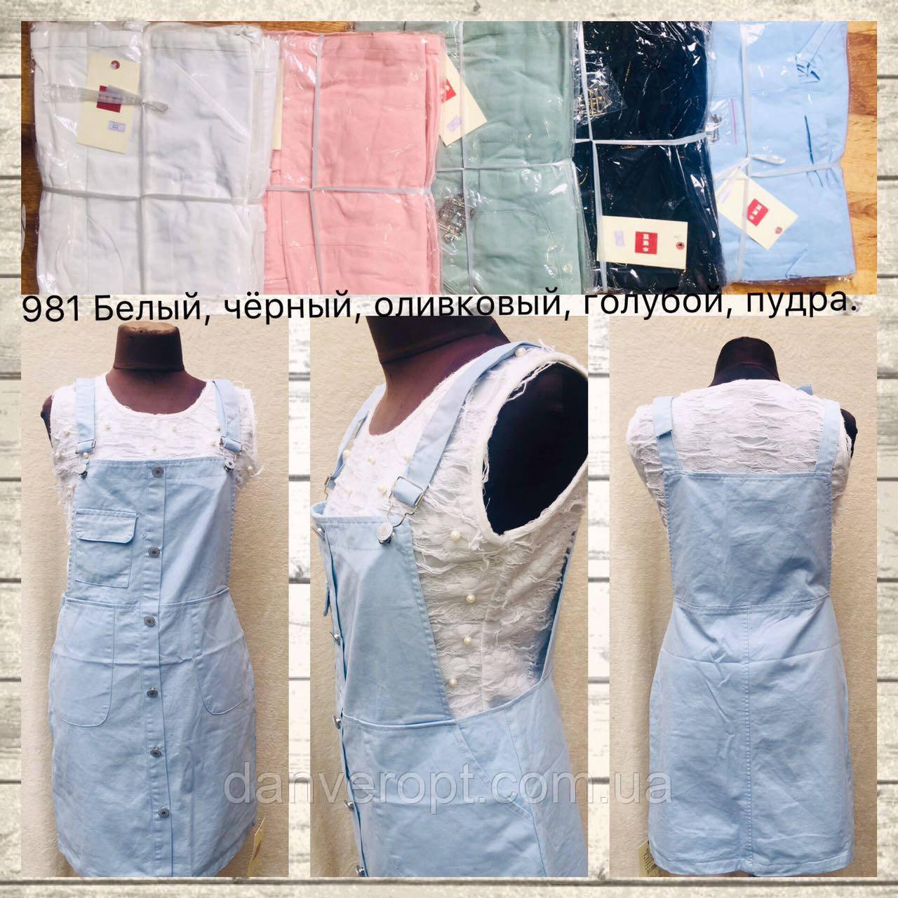 e7df1d98f0c Комбинезон-сарафан джинсовый женский стильный размер универсальный 42-46