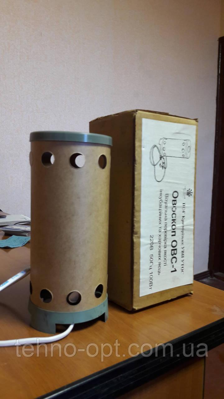 Овоскоп для яиц ОВС-1 УТОС ( для всех типов яиц)