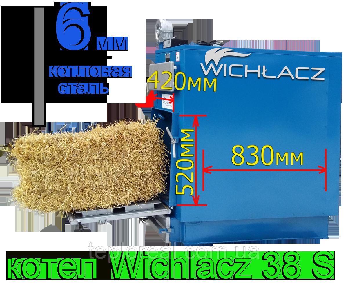 Котел твердотоплиный універсальний на соломі і дровах Wichlacz 38S (38 кВт)