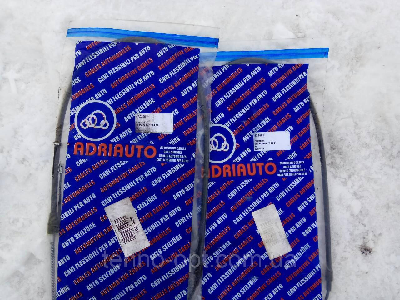 Комплект тросиков ручника Шкода Фабия 2 шт. Skoda Fabia