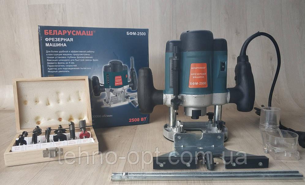 Фрезер столярный по деревуБеларусмаш БФМ-2500(2500 Вт, набор фрез и 2 цанги в комплекте)