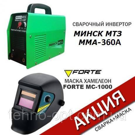 Сварочный инверторный аппарат Минск 360А В кейсе +МАСКА хамелеон Forte MC-1000 (сварка инверторная)