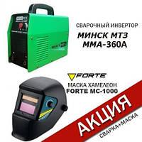 Сварочный инверторный аппарат Минск 360А В кейсе +МАСКА хамелеон Forte MC-1000 (сварка инверторная), фото 1
