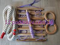 Детский набор навесного (сиреневый) ; канат, гимнастические кольца, лестница для шведской стенки