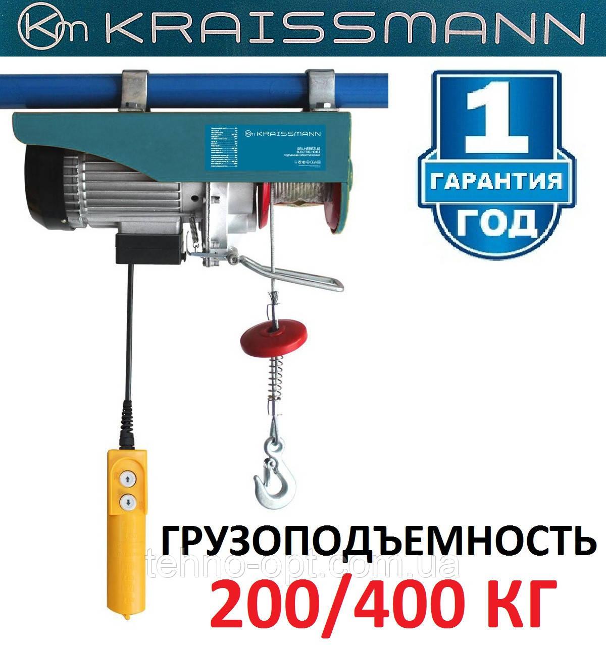 Подъемник электрический KRAISSMANN SH 200/400 кг Тельфер