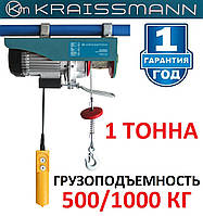 Подъемник электрический KRAISSMANN SH 500/1000 кт 1 тонна Тельфер