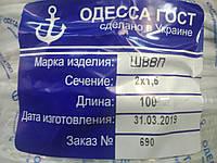 ШВВП 2х1,5 Одесса Гост