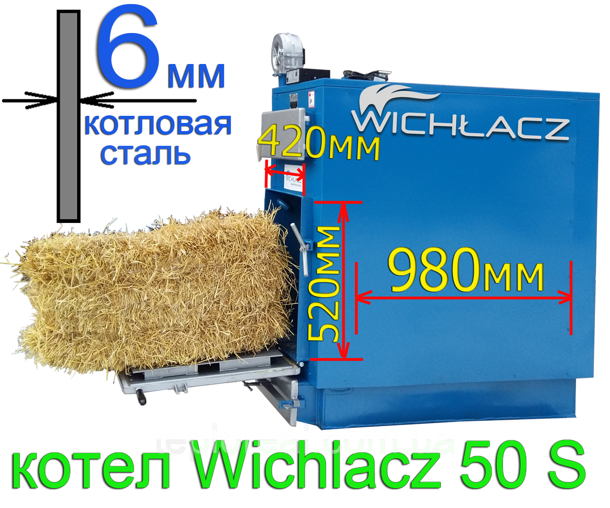 Котел твердотоплиный універсальний на соломі і дровах Wichlacz 50S (50 кВт)