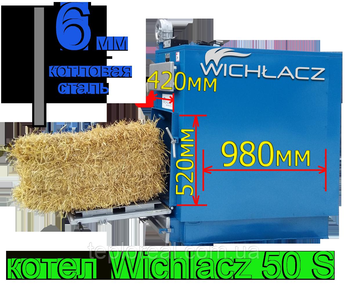Котел твердотоплиный универсальный на соломе и дровах Wichlacz 50S (50 кВт)