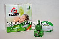 Жидкостной набор от комаров Раптор фумигатор + жидкость без запаха 30 ночей