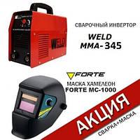 Инверторный сварочный аппарат Weld IWM-345 IGBT +Маска хамелеон Forte MC-1000, фото 1