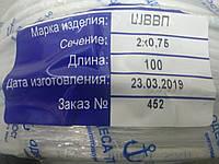 ШВВП 2х0,75 Одесса Гост