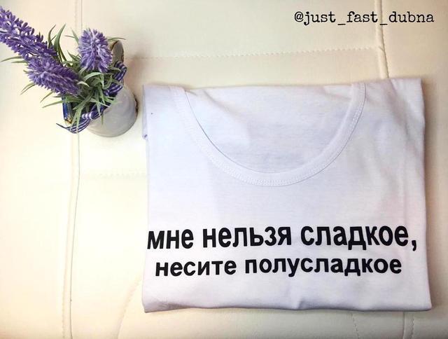 Женская футболка Мне нельзя сладкое несите полусладкое
