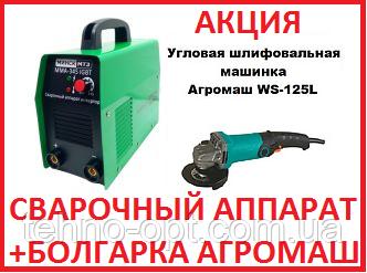 Сварочный аппарат Минск 345 +болгарка
