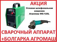 Сварочный аппарат Минск 345 +болгарка, фото 1