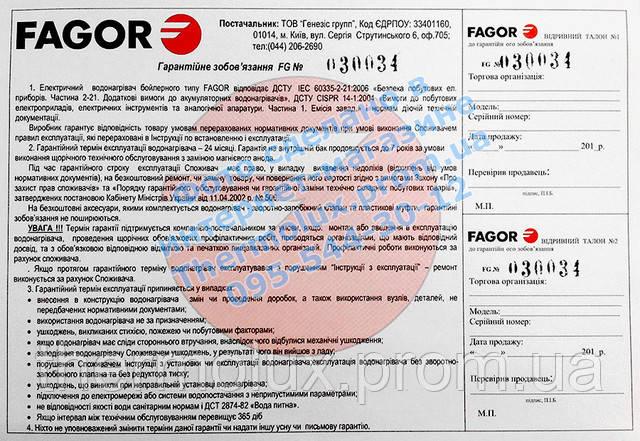 Гарантийный талон на водонагреватель Fagor CB-200i