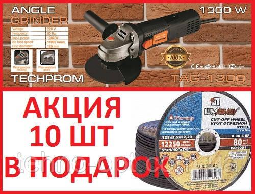 Угловая шлифмашина Техпром 1300W (болгарка)