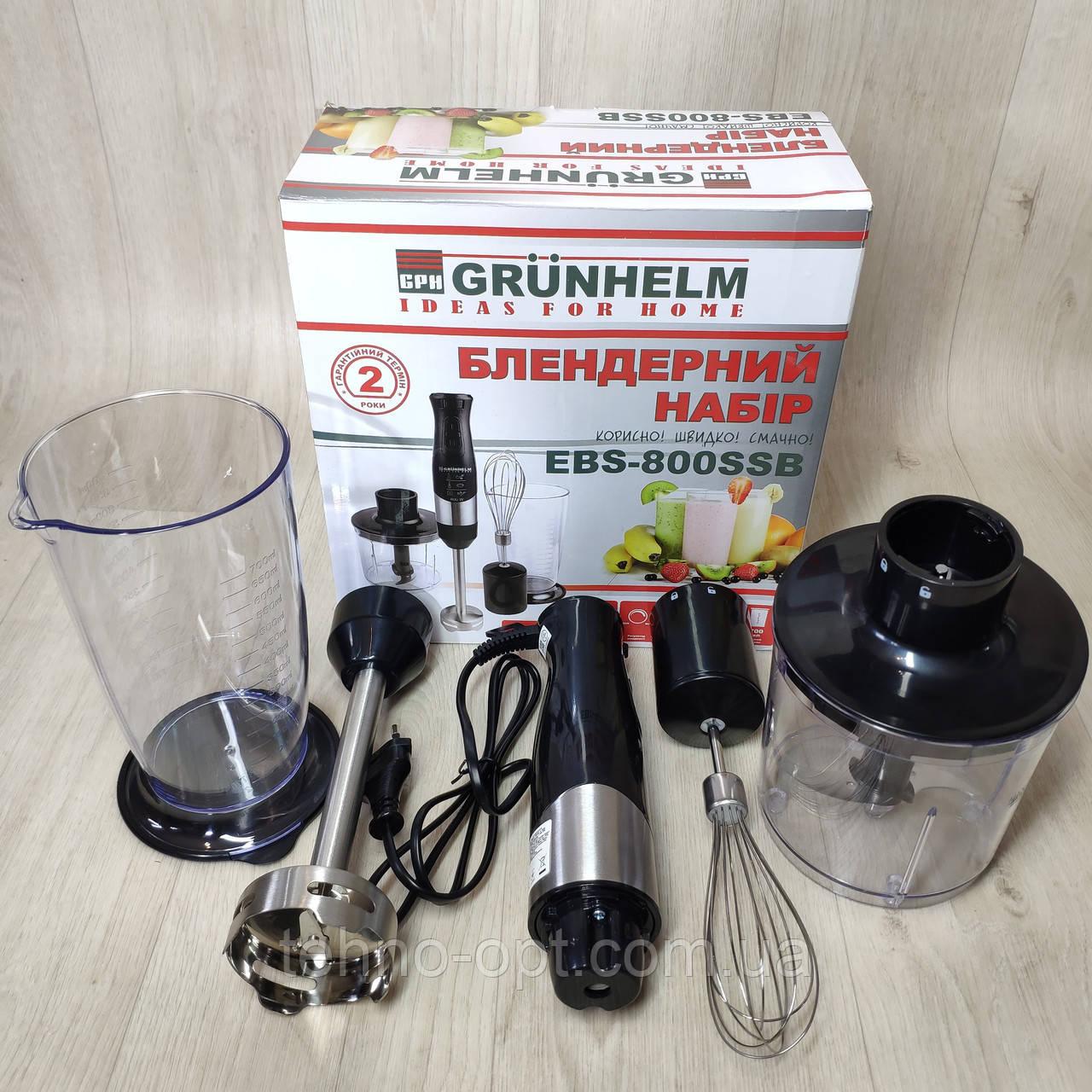 Погружной блендер Grunhelm 800 Вт