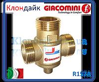 Giacomini антиконденсационный термостатический смесительный клапан Kv 3,2-DN25 45C