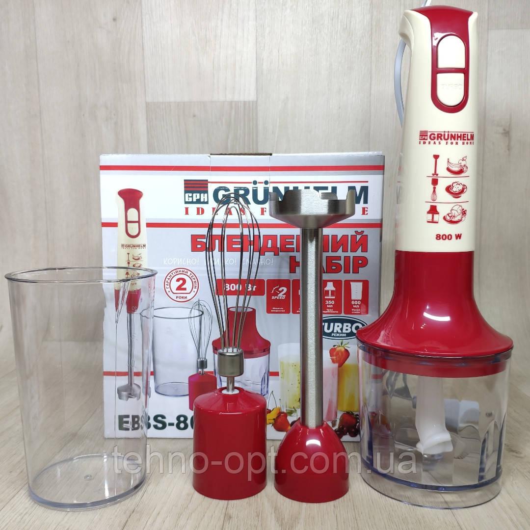 Погружной блендер турбо с чашей  Grunhelm 800 Вт красный