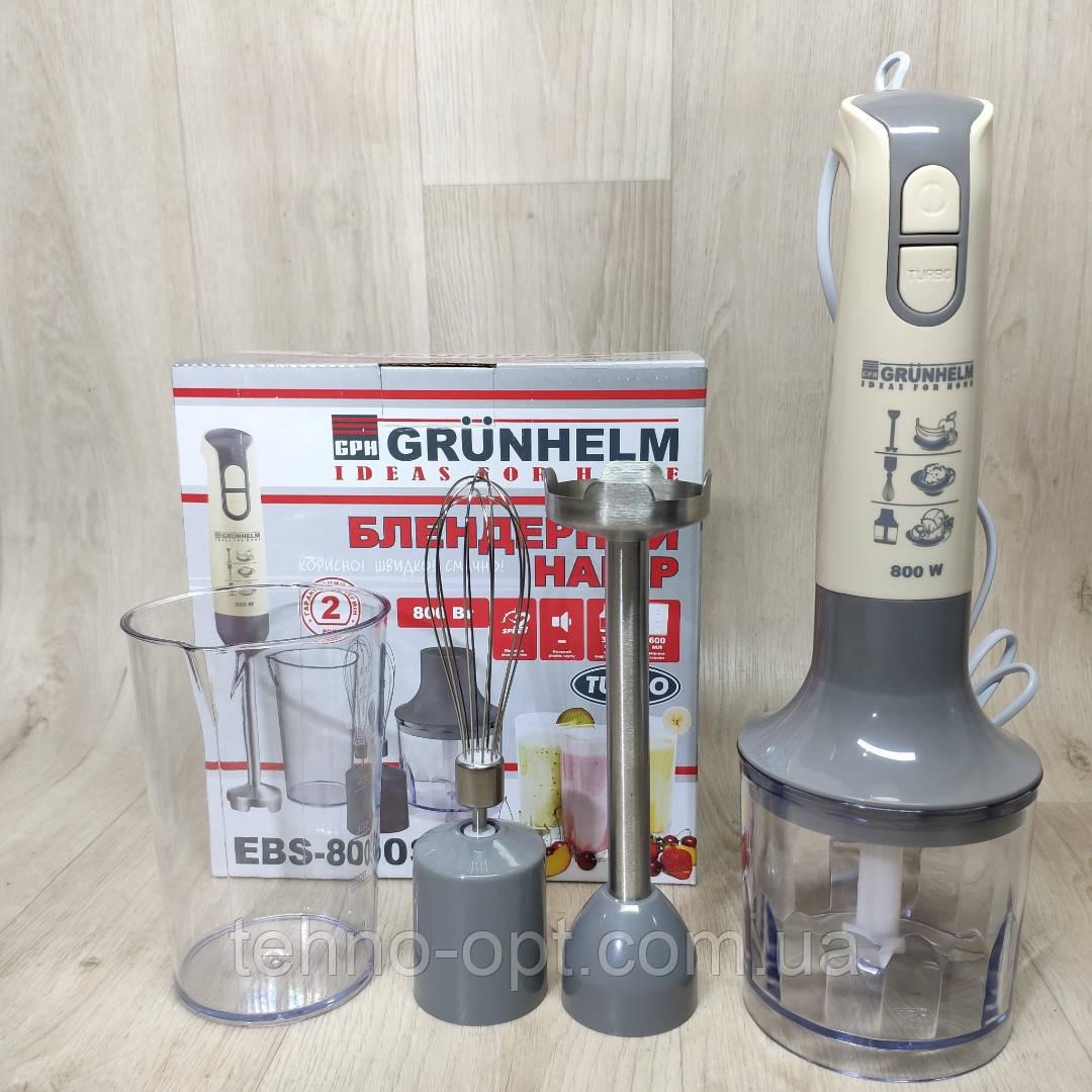 Погружной блендер с чашей Grunhelm турбо 800 Вт серый