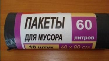 """Мусорный пакет польский """"SUPER LUXE"""" 60л 10шт"""