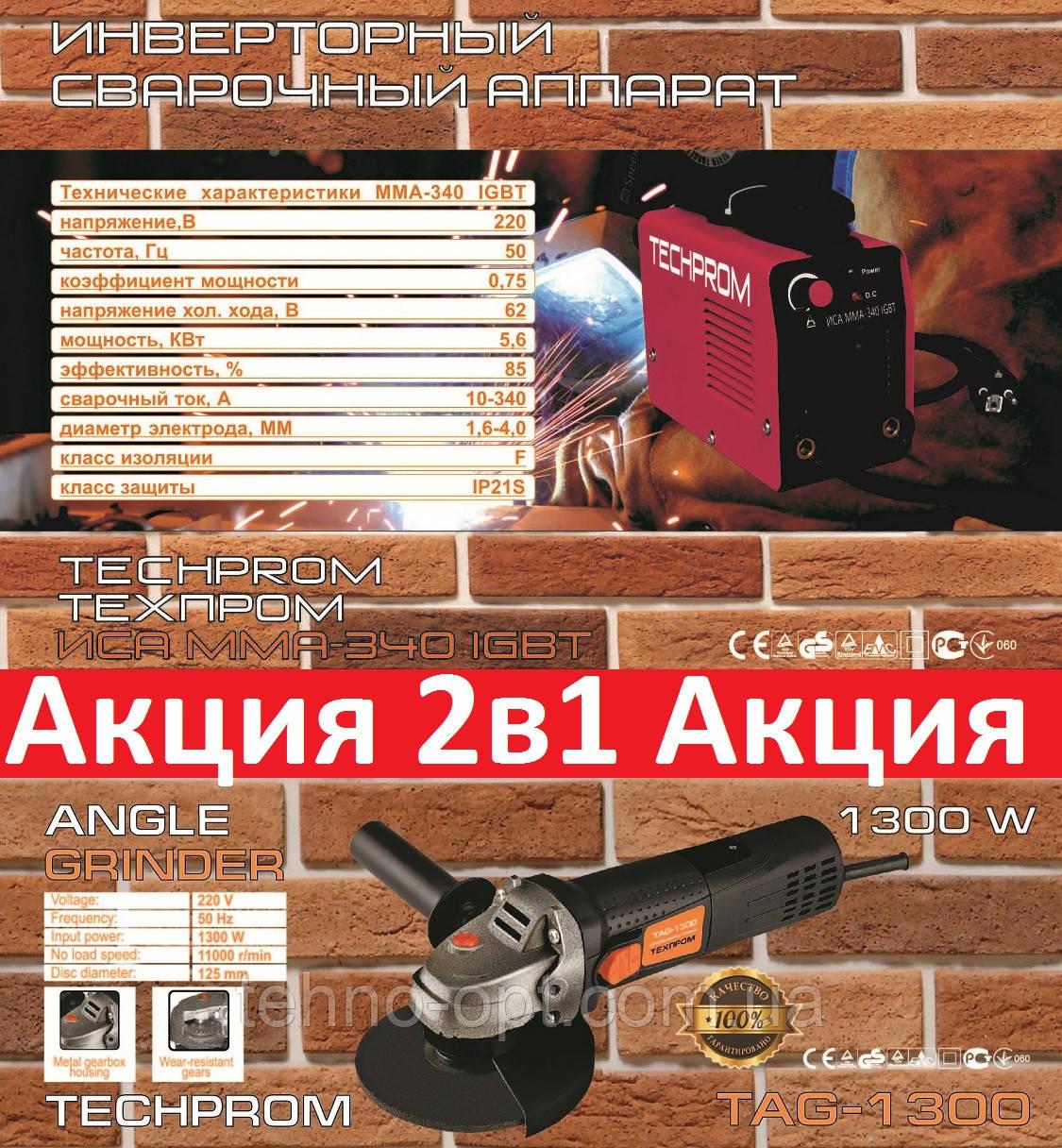 АКЦИЯ! Инверторный сварочный аппарат Техпром мини + болгарка 125 техпром 1300 Вт